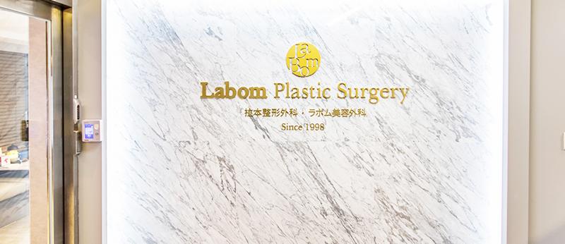 ラボム美容外科の入り口-2