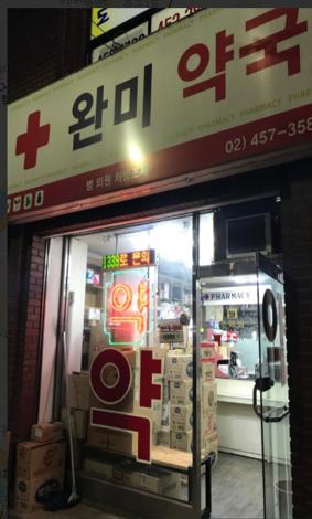 韓国薬局24時間
